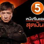 ดูหนังออนไลน์ เลือกดูได้เต็มที่หนังทันสมัยบนเว็บ moviethai.com